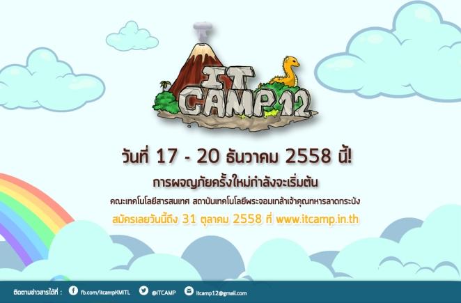 itcamp#12